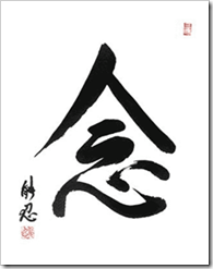 The Chinese character for mindfulness means bringing the heart into the present moment.